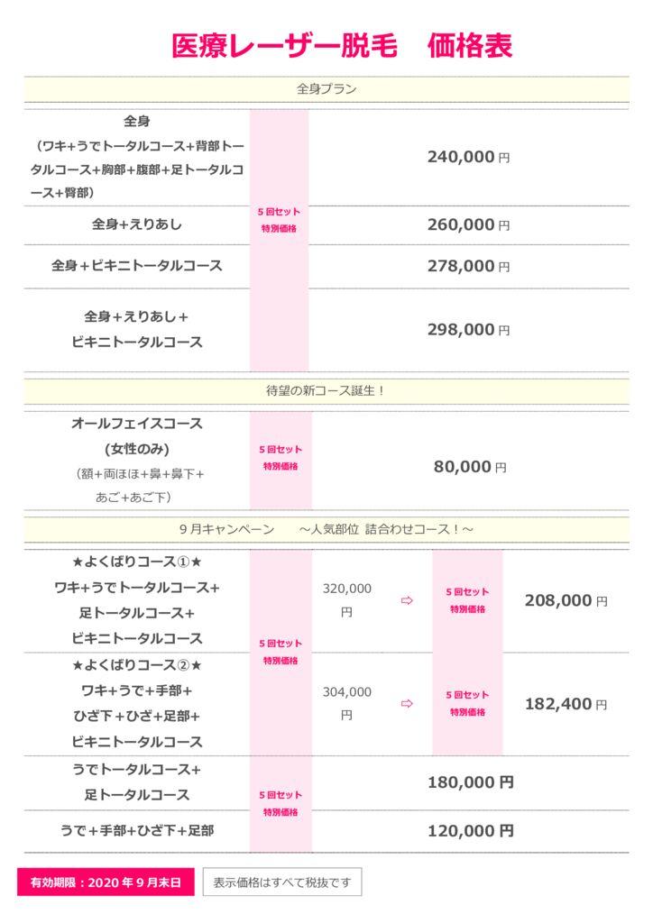 CP料金表HP(2020.09)のサムネイル